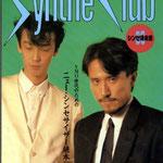 サウンドール別冊「シンセ・クラブ」(1983年、小学館刊)