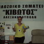 2014  der Verein Kivotos Alexandroupolis ist überglücklich