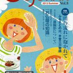岐阜冠婚葬祭互助会 会報誌「GOJONAVI」Vol.8