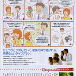岐阜冠婚葬祭互助会 会報誌「GOJONAVI」Vol.6中面マンガ