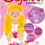 岐阜冠婚葬祭互助会 会報誌「GOJONAVI 」Vol.11