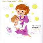総合法令出版「いつでも安心!ママの手がお医者さん0歳からのベビー整体」表紙&中面イラスト