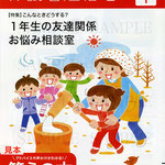 ベネッセ 進研ゼミ 小学講座 保護者通信1年生1月号