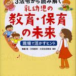 中央法規出版 3法令から読み解く乳幼児の教育.保育の未来