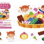 全日本菓子協会「お菓子クイズキャンペーン」小冊子