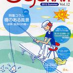 岐阜冠婚葬祭互助会 会報誌「GOJONAVI」Vol.12