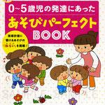 株ナツメ社 0〜5歳児の発達にあったあそびパーフェクトBOOK