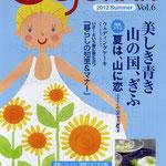 岐阜冠婚葬祭互助会 会報誌「GOJONAVI」Vol.6表紙イラスト