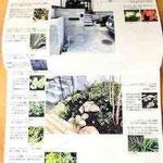 引き渡し後に、ご自身の庭に親しみをもっていただけるように植物名などを記載した資料をお渡しします
