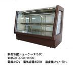斜面冷蔵ショーケース5尺 ブラウン