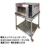 電気コンベクションオーブン