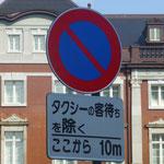 Halteverbot auf Japanisch