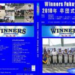 卒団式DVD表紙