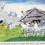 Черепанов Ю. Крокодил. 1983. №32.