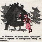 Помазков А. Крокодил. 1987. №8.