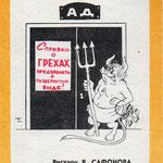 Сафонов В. Крокодил. 1978. №11.