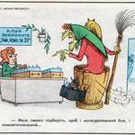 Монастырский О. Перець. 1986. №11.