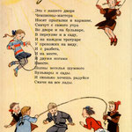 Веревочка. Худ. Н.Гольц  1956