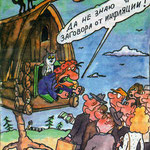 Луговкин В. Крокодил. 1993. №10.