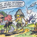 Луговкин В. Крокодил. 1993. №5-6.