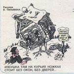 Тильман В. Крокодил. 1982. №5.