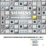 Макет рекламной страницы журнала о строительстве