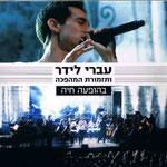 Ivri Lider & The Revolution Orchestra Live (2013)