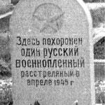 Ehrenfriedhof um 1967 - private Sammlung M. Wahl