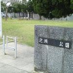 泡瀬児童公園