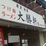 東京池袋大勝軒 宜野湾店 店舗外観