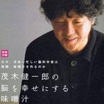 脳科学者の茂木さんが毎朝作るという味噌汁について、語るという企画で、料理の監修と創作味噌汁のレシピを提供。(女性セブン)