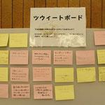 交流会場に設けたツイートボード。映画の感想などが綴られていました