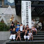 H30糸東会全国大会(少学生)