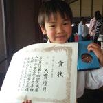 全少県予選三位入賞(小学1年)