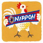 『に』[ni] ニワトリ chiken 「西野ジャパンを応援するニワトリ」