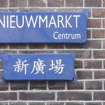 Kurios - Straßennahmen auf chinesisch in Chinatown