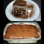 """Итальянский торт-десерт """"Тирамису"""""""