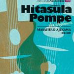 Swing Gypsy Jazz 【別冊】ジプシージャズ入門者のための練習本「Hitasula Pompe」   ¥2,000