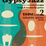 Swing Gypsy Jazz ジプシージャズ入門者のための練習本(Vol:2)   ¥2,000