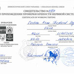 Diploma test Caratteriale Scuola Ares Ukranian Kennel Union