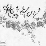 アサコ ミニアルバム「草とエンジン」CDジャケット用イラストレーション 2013年12月 コピー用紙にペン、シャープペンシル