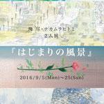 飛尽・ナカムラヒトミ2人展「はじまりの風景」DM 2016年7月