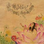 アサコ ミニアルバム「草とエンジン」CDジャケット(Art Direction&Design:宮内雅子)2014年2月リリース