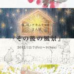 飛尽・ナカムラヒトミ二人展「その後の風景」DM 2012年12月