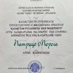 "Archives Patrice Moreau. Kazakhstan: International Exhibition ofex libris and graphics "" Culture and Spirit of Kazakhstan "". Aktobe 2002"