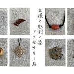 2019年 文様と彫刻と漆 アクセサリー展