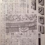 2014(平成26)年12月11日(木)