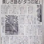 2014(平成26)年7月3日(木)