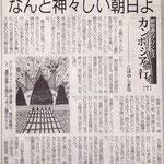 2014(平成26)年7月10日(木)
