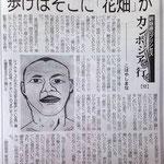 2014(平成26)年8月21日(木)